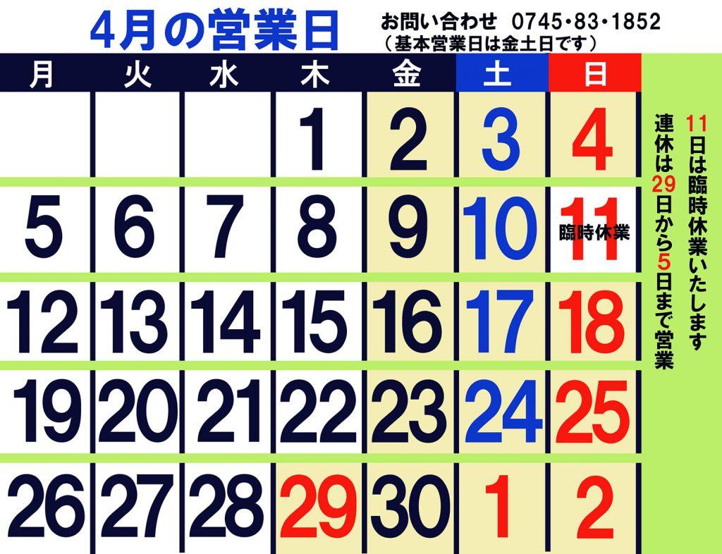 いよいよ4月2日より営業を再開いたします。毎週金曜、土曜、日曜日の営業で、営業時間は10時から17時まで。 4月は11日(日)は臨時休業。29日(木)から5日(水)まで休まず営業致します。